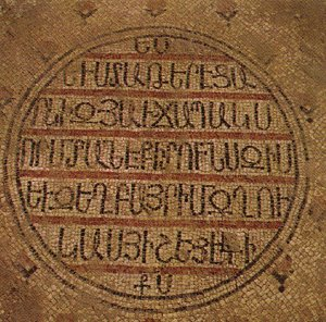 Armenian_mosaic-inscr_at_Jerusalem_ab767.jpg